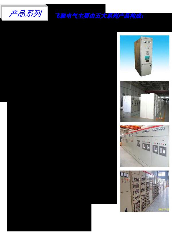 飞驰电气:致力成为国内配变电行业提供现代能源管理的领军企业-4.png