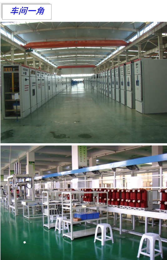 飞驰电气:致力成为国内配变电行业提供现代能源管理的领军企业-12.png